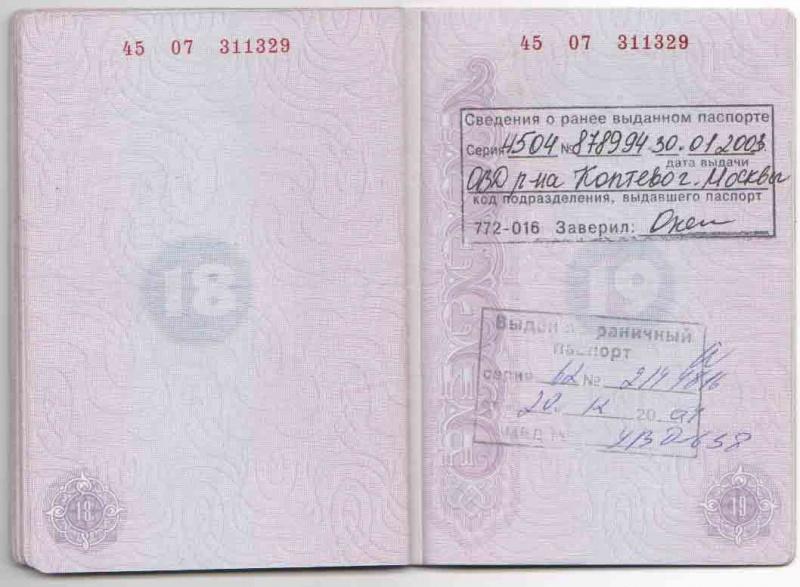 Справка О Ранее Выданных Паспортах Бланк