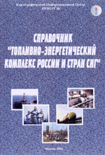 """The yearbook  Fuel and Energy  Complex of Russia and CIS Countries"""